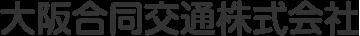 大阪合同交通株式会社