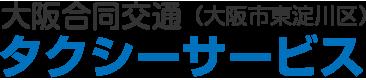大阪合同交通(大阪市淀川区)タクシーサービス