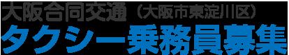大阪合同交通(大阪市淀川区)タクシー乗務員募集
